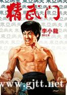 [中国香港][1972][精武门][李小龙/苗可秀/田俊][国粤双语中字][1080P][MKV/2.72G]