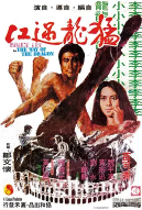 [中国香港][1972][猛龙过江][李小龙/苗可秀/罗礼士][国粤双语中字][1080P][MKV/4.91G]