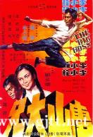 [中国香港][1971][唐山大兄][李小龙/田俊/衣依][国粤双语中字][1080P][MKV/2.57G]