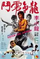 [中国香港][1973][龙争虎斗][李小龙/石坚/茅瑛][国粤双语中字]1080P][MKV/2.63G]