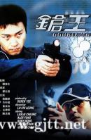 [中国香港][2000][枪王][张国荣/方中信/黄卓玲][国粤双语中字][MKV/4.02G/1080P]