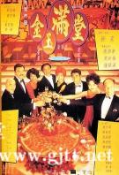 [中国香港][1995][金玉满堂/满汉全席][张国荣/袁咏仪/钟镇涛][国粤双语中字][MKV/2.52G/1080P]