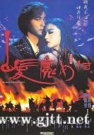 [中国香港][1993][白发魔女传][张国荣/林青霞/吴镇宇][国粤双语中字][MKV/2.27G/1080P]