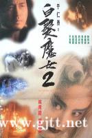 [中国香港][1993][白发魔女2][林青霞/陈锦鸿/钟丽缇][国粤双语中字][MKV/2.07G/1080P]