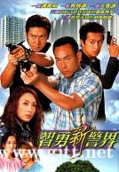 [TVB][2003][智勇新警界][林保怡/郭可盈/马德钟][国粤双语外挂中字][GOTV源码/TS][30集全/单集约880M]