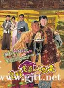 [TVB][2004][足秤老婆八两夫][黄宗泽/郭蔼明/麦长青][国粤双语外挂SRT简繁中字][GOTV源码/MKV][20集全/每集约820M]