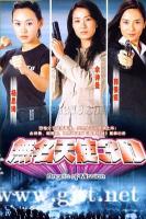 [TVB][2004][无名天使3D][佘诗曼/郭羡妮/杨思琦][国粤双语中字][GOTV源码/MKV][20集全/每集约820M]
