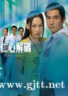 [TVB][2009][仁心解码两部合集][方中信/徐子珊/蒙嘉慧][国粤双语/外挂SRT简繁中字][GOTV源码/MKV][共45集/单集约810M]