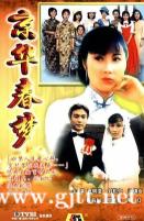 [TVB][1980][京华春梦][汪明荃/刘松仁][国粤双语/外挂简繁中字][GOTV源码/TS][25集全/单集约900M]