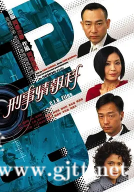 [TVB][2006][刑事情报科][林保怡/伍咏薇/王喜][国粤双语中字][GOTV源码/TS][20集全/单集约920M]