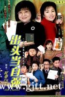 [TVB][2002][我要Fit-Fit/出头当自强][文颂娴/沈殿霞/郑嘉颖][国粤双语中字][GOTV源码/MKV][25集全/单集约820M]