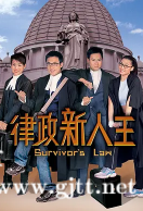 [TVB][2003][律政新人王][林峯/陈键锋/胡杏儿][国粤双语/外挂中字][GOTV源码/TS][25集全/单集约880M]