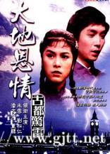 [ATV][1980][大地恩情之古都惊雷][刘松仁/米雪/潘志文][国粤双语中字][Mytvsuper源码/1080P][22集全/每集约1.3G]