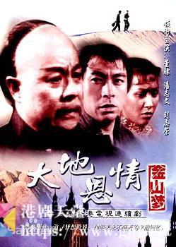 [ATV][1980][大地恩情之金山梦][刘志荣/伍卫国/潘志文][国粤双语中字][Mytvsuper源码/1080P][12集全/每集约1.3G]