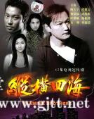 [ATV][1999][纵横四海][陶大宇/杨恭如/周海媚][国粤双语外挂中字][FOX源码/1080P][42集全/每集约1.55G]