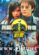 [ATV][1998][我和僵尸有个约会1][尹天照/杨恭如/万绮雯][国粤双语外挂中字][FOX源码/1080P][35集全/每集约1.6G]