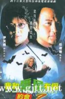 [ATV][2000][我和僵尸有个约会II][尹天照/万绮雯/杨恭如][国粤双语外挂中字][FOX源码/1080P][43集全/每集约1.6G]