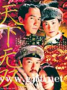 [中国香港][2002][天下无双][梁朝伟/王菲/赵薇][国粤双语中字][1080P/MKV/2.55G]
