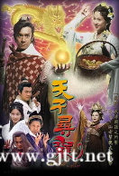 [TVB][2003][天子寻龙][陈浩民/文颂娴/杨怡][国粤双语/外挂SRT简繁中字][GOTV源码/MKV][20集全/每集约880M]