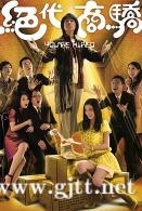 [TVB][2009][绝代商骄][黄子华/佘诗曼/李绮虹][国粤双语中字][翡翠台/1080i][22集全/每集约3G]