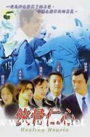 [ATV][2001][侠骨仁心][钟镇涛/关咏荷/冯德伦][国粤双语外挂中字][FOX源码/1080P][40集全/每集约1.6G]