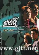 [TVB][1985][挑战][梁朝伟/翁美玲/陈敏儿][国粤双语外挂中字][GOTV源码/TS][40集全/每集约1.3G]