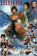 [TVB][1999][雪山飞狐][黄日华/陈锦鸿/邵美琪][国粤双语中字][武术台源码/TS][40集全/每集约740M]