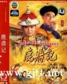 [TVB][1984][鹿鼎记][梁朝伟/刘德华/刘嘉玲][国粤双语/内挂繁简中字][翡翠台/1080i][40集全/每集约2.9G]