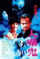 [中国香港][1984][人吓鬼][林正英/董玮/陈龙][国粤双语中字][MKV/2.86G/1080P]