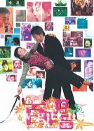 [中国香港][2003][百年好合][郑秀文/古天乐/李冰冰][国粤双语中字][MKV/3.82G/1080P]