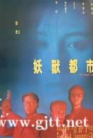 [中国香港][1992][妖兽都市][黎明/李嘉欣][国粤双语特效中字][MKV//1080P/1.42G]