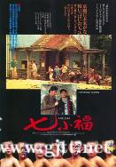 [中国香港][1988][七小福][洪金宝/郑佩佩/林正英][国粤双语特效中字][MKV/1080P/1.77G]