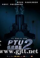 [中国香港][2009][机动部队-同袍][任达华/邵美琪/林雪][国粤双语中字][1080P/MKV/1.81G]