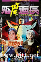 [中国香港][1993][驱魔道长][林正英/午马/邹兆龙][国粤双语中字][1080P/MKV/4.23G]