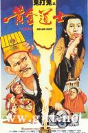 [中国香港][1991][鬼打鬼之黄金道士][林正英/沈威/罗慧娟][国粤双语中字][1080P/MKV/4.24G]