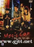 [中国香港][1990][驱魔警察][林正英/苗侨伟/林俊贤][国粤英三语中字][1080P/MKV/2.38G]