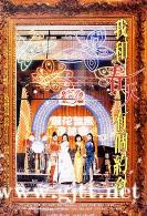 [中国香港][1994][我和春天有个约会][刘雅丽/苏玉华/罗冠兰][国粤双语特效中字][1080P][MKV/1.47G]