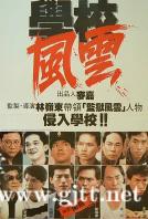 [中国香港][1988][学校风云][袁洁莹/张耀扬/刘松仁][国粤双语中字][1080P][MKV/5.11G]