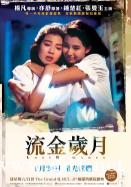 [中国香港][1988][流金岁月][钟楚红/张曼玉][国粤双语特效中字][1080P][MKV/1.67G]