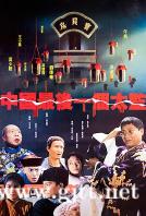 [中国香港][1987][中国最后一个太监][莫少聪/温碧霞/午马][国粤双语中字][1080P][MKV/3.4G]