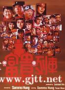 [中国香港][1986][富贵列车][洪金宝/钟镇涛/关之琳][国粤双语中字][1080P][MKV/7.27G]