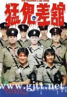 [中国香港][1987][猛鬼差馆][张学友/许冠英/陈家齐][国粤双语中字][1080P][MKV/3.6G]