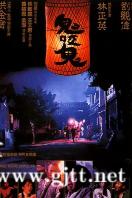 [中国香港][1990][鬼咬鬼][洪金宝/林正英/孟海][国粤双语中字][1080P][MKV/4.5G]
