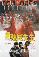 [中国香港][1992][新僵尸先生][林正英/钱小豪/许冠英][国语中字][1080P][MKV/3.97G]