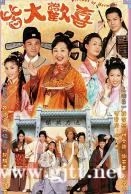 [TVB][2001][皆大欢喜古装版][薛家燕/林文龙/谢天华][国粤双语中字][GOTV源码/MKV][327集全/每集约450M]