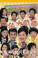 [TVB][2003][皆大欢喜时装版][薛家燕/林文龙/谢天华][国语/粤语外挂中字][GOTV源码/TS][444集全/每集约410M]
