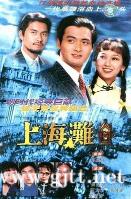 [TVB][1980][上海滩][周润发/赵雅芝/吕良伟][国粤双语中字][GOTV源码/mkv][25集全/每集约800M]