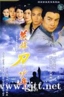 [TVB][2003][英雄 · 刀 · 少年][吴卓羲/杨思琦/杨怡][国粤双语外挂中字][GOTV源码/TS][20集全/每集约890M]