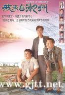 [ATV][1997][我来自潮州][陈庭威/欧锦棠/杨恭如][国粤双语中字][岁月留声源码/MKV][45集全/每集约730M]