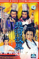 [TVB][1985][楚河汉界][石修/翁美玲/吴启华][国粤双语无字][GOTV源码/MKV][30集全/每集约800M]